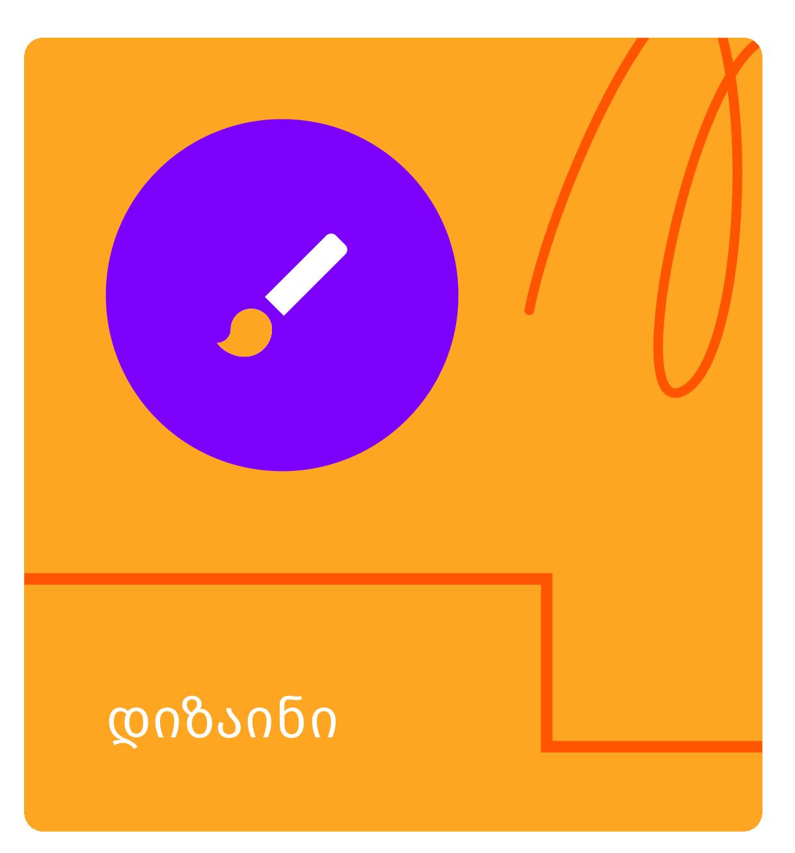 დიზაინი